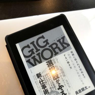 できることを増やせ!:『GIGWORK(ギグワーク)』を読んで